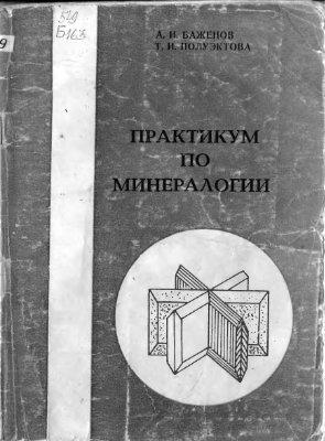 Баженов А.И., Полуэктова Т.И. Практикум по минералогии