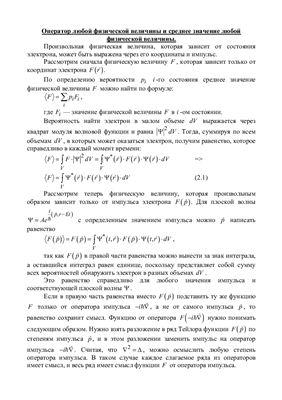 Цыганков В.Н. Лекции по нелинейной лазерной спектроскопии