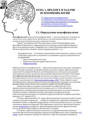 Лекция - Предмет и задачи психофизиологии