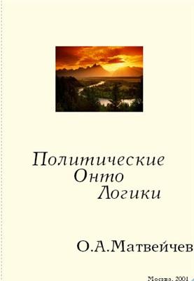 Матвейчев О.А. Политические онтологики