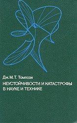Томпсон Дж.М.Т. Неустойчивости и катастрофы в науке и технике