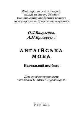 Вакуленко О.Л., Красовська А.М. Англійська мова