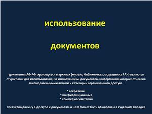 Презентация - Использование документов