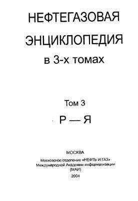 Вадецкий Ю.В. (ред.) Нефтегазовая энциклопедия. В 3-х томах. Том 3 (Р-Я)