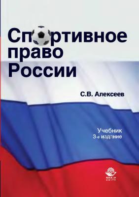 Крашенинников П.В., Алексеев С.В. Спортивное право России
