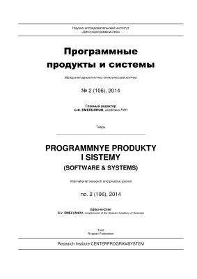 Программные продукты и системы 2014 №02 (106)