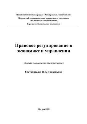 Кривенькая И.В. Правовое регулирование в экономике и управлении
