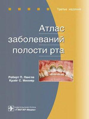 Лангле Р.П., Миллер К.С. Атлас заболеваний полости рта