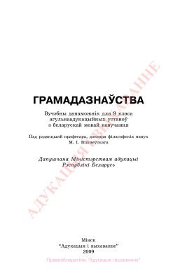 Вішнеўскі М.І. і інш. Грамадазнаўства. 9 клас
