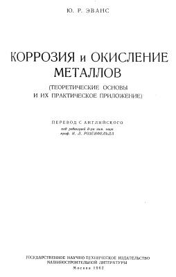 Эванс Ю.Р. Коррозия и окисление металлов