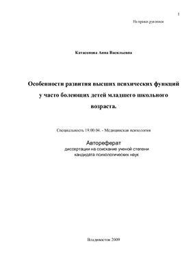 Катасонова А.В. Особенности развития высших психических функций у часто болеющих детей младшего школьного возраста