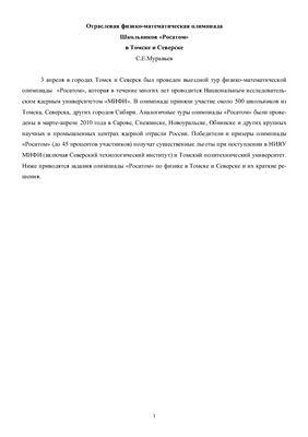 Отраслевая физико-математическая олимпиада Школьников Росатом в Томске и Северске - 2010