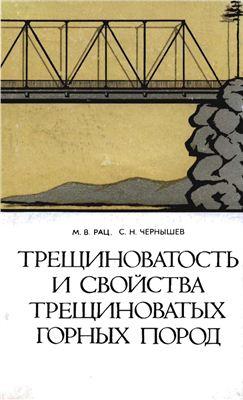 Рац М.В., Чернышев С.Н. Трещиноватость и свойства трещиноватых горных пород