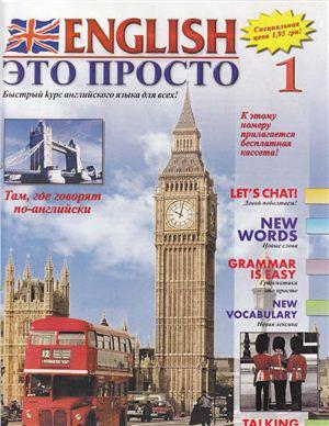 English - это просто 2003 №01