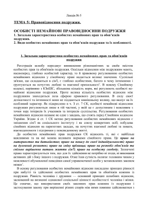 Сімейне право України (2012)