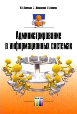 Беленькая М.Н., Малиновский С.Т., Яковенко Н.В. Администрирование в информационных системах