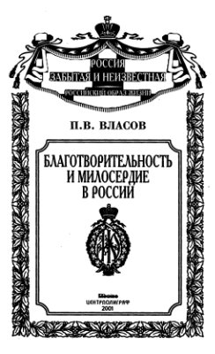 Власов П.В. Благотворительность и милосердие в России