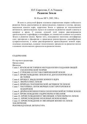 Сорохтин О.Г., Ушаков С.А. Развитие Земли