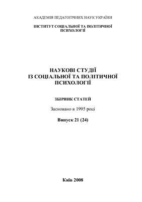 Наукові студії із соціальної та політичної психології 2008 Випуск 21 (24)