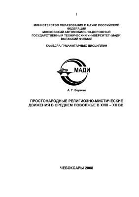 Берман А.Г. Простонародные религиозно-мистические движения в Среднем Поволжье в XVIII - XX вв