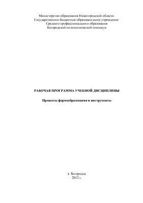 Кабатов В.М. Рабочая программа учебной дисциплины: Процессы формообразования и инструменты(технология обработки материалов). Третье поколение