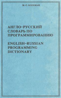 Блехман М.С. Англо-русский словарь по программированию
