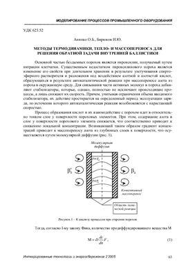 Анипко О.Б., Бирюков И.Ю. Методы термодинамики, тепло - и массопереноса для решения обратной задачи внутренней баллистики
