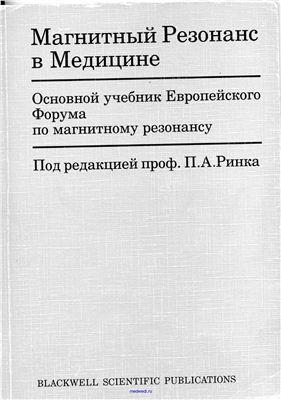 Ринк П.А.(ред.) Магнитный резонанс в медицине. Основной учебник Европейского Форума по магнитному резонансу