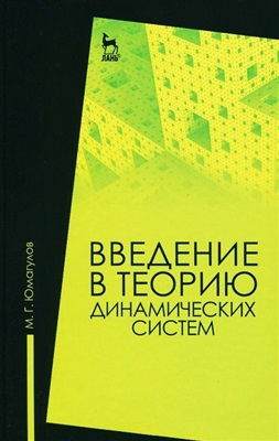 Юмагулов М.Г. Введение в теорию динамических систем