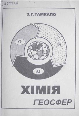 Гамкало З.Г. Хімія геосфер