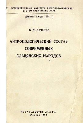 Дяченко В.Д. Антропологический состав современных славянских народов