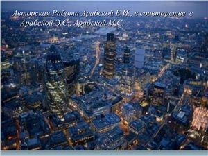 Презентация - Арабская Е.И., Арабская Э.С., Арабская М.С. Достопримечательности Лондона