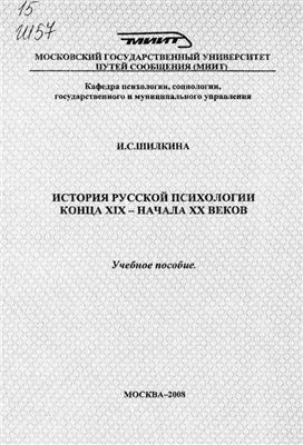 Шилкина И.С. История русской психологии конца XIX - начала XX века