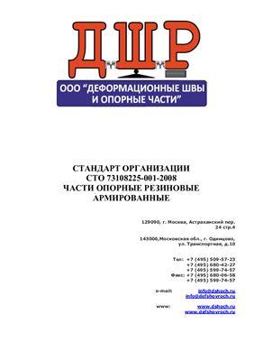 СТО 73108225-001-2008 Части деформационные резиновые армированные