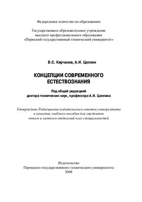 Кирчанов В.С. Концепции современного естествознания