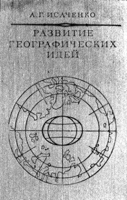 Исаченко А.Г. Развитие географических идей