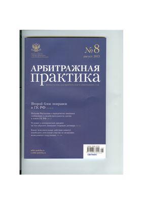 Петров А.А. Предметная иерархия нормативных правовых актов. Два различных подхода судов
