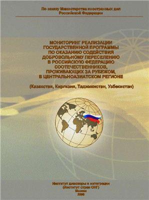 Затулин К., Докучаева А. Мониторинг реализации Государственной программы по оказанию содействия добровольному переселению в Российскую Федерацию