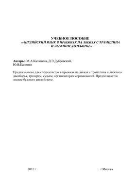 Калинина М.А., Дубровский Д.Э., Калинин Ю.В. Английский язык в прыжках на лыжах с трамплина и лыжном двоеборье