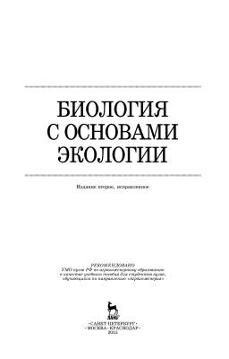 Нефедова С.А., Коровушкин А.А., Бачурин А.Н. и др. Биология с основами экологии