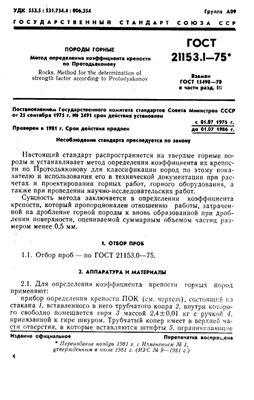 ГОСТ 21153.1-75 Породы горные. Метод определения коэффициента крепости по Протодьяконову
