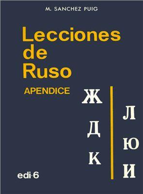 Sanchez Puig M. Lecciones de Ruso. Уроки русского языка (приложение)
