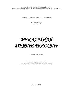 Бандурин Р.А., Ворочай С.В. Рекламная деятельность. Тестовые задания