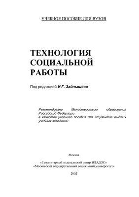 Зайнышев И.Г. Технология социальной работы