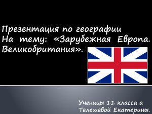Зарубежная Европа. Великобритания
