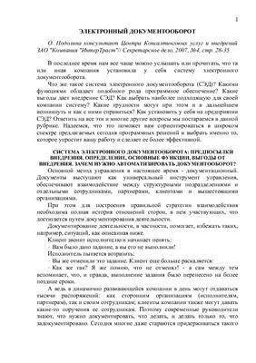 Подолина О. Электронный документооборот