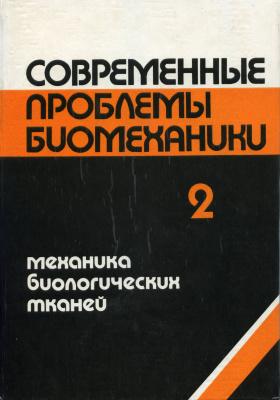 Современные проблемы биомеханики. Выпуск №02