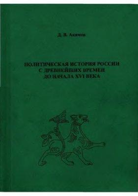 Акимов Д.В. Политическая история с древнейших времен до начала XVI века