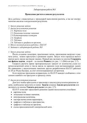Мамонтов Д.В. Лабораторная работа №3 Проведение расчета и анализ результатов