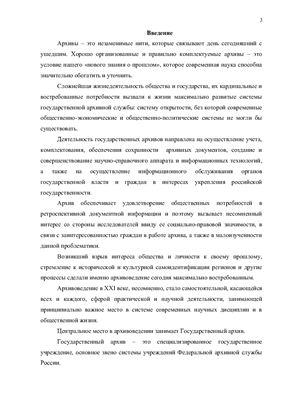 Курсовая работа - Деятельность Национального архива Республики Коми. Общая характеристика